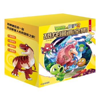 植物大战僵尸2恐龙漫画全集(全24册) 火爆全球的经典游戏遇上中生代的神奇生物恐龙,一场惊心动魄的大冒险开始了!美国EA公司正版授权,笑江南团队编绘,北京自然博物馆专家审订,趣味性和知识性兼顾的漫画书!适合7-12岁儿童。