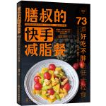 膳叔的快手减脂餐 73道好吃不胖的低卡轻食(签名本)