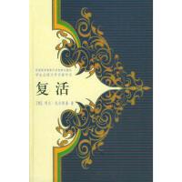 【正版二手书9成新左右】复活 (俄)托尔斯泰 ,王尊贤 中国少年儿童出版社