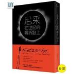 尼采在世纪的转折点上 商周出版 周国平 哲学 进口台版正货