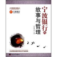 【二手书8成新】宁波银行的故事与哲理 《中外管理》杂志 经济日报出版社