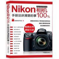 【正版二手书9成新左右】Nikon相机手册没讲清楚的事 施威铭研究室 中国摄影出版社
