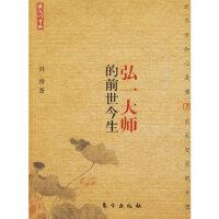 【新书店正版】后的贵族――弘一大师的前世今生 田涛 东方出版社