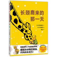 长颈鹿来的那一 天 蒲蒲兰绘本馆 细腻演绎人与动物的温情 2-3-4-5-6周岁儿童启蒙早教认知亲子共读图画书