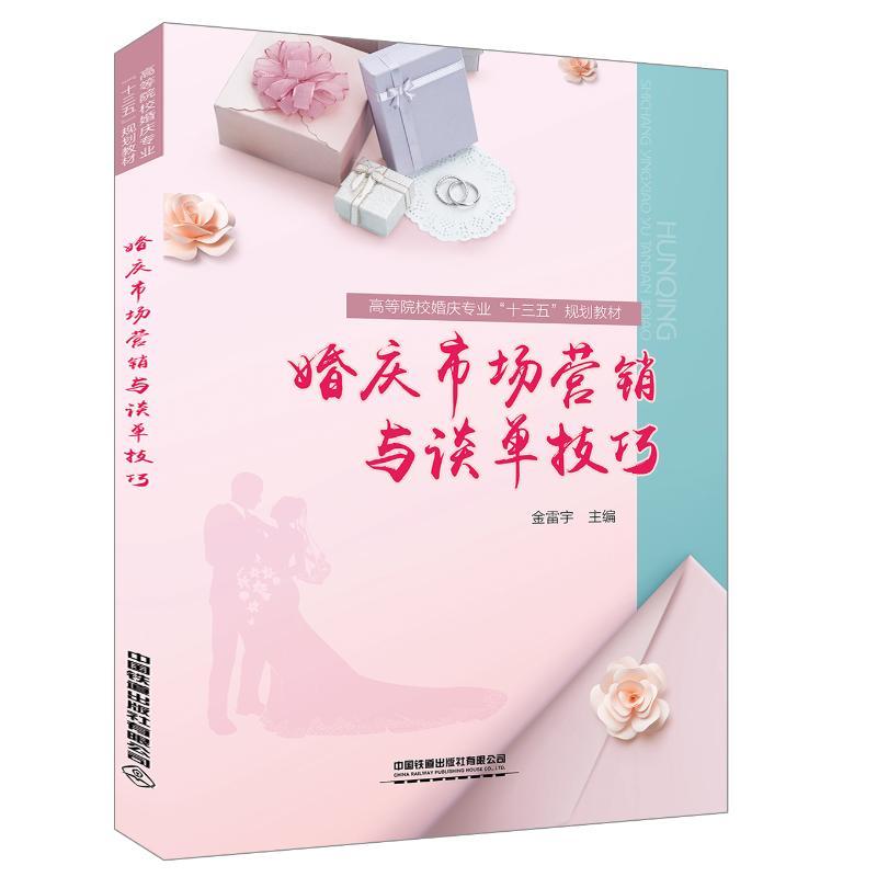 婚庆市场营销与谈单技巧 中国铁道出版社有限公司 【文轩正版图书】