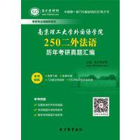 南京理工大学外国语学院250二外法语历年考研真题汇编(考试软件)2020年考研考试用书教材配套/历年考研真题汇编/重点