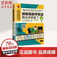 跟着美剧学英语看这本就够了(畅销修订版)(2) 江苏科学技术出版社