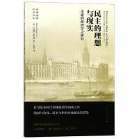 民主的理想与现实:重建的政治学之研究 上海人民出版社