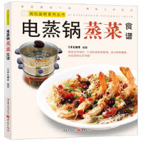 电蒸锅蒸菜食谱,犀文图书著,重庆出版社,9787229065980【正版书 放心购】