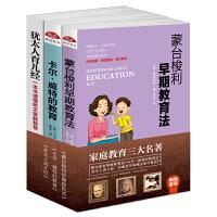 畅销套装2018-家庭教育三大名著:蒙台梭利早期教育法+卡尔威特的教育法+犹太人育儿经-风靡百年畅销全球价值百万