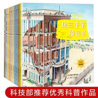 果壳阅读・生活习惯简史系列(平装10册)