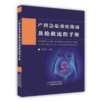 【按需印刷】-产科急危重症指南及抢救流程手册 麦德森