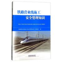 铁路营业线施工安全管理知识 《铁路营业线施工安全管理知识》编委会 9787113240981