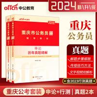 中公教育2021重庆市公务员考试历年真题试卷 行政职业能力测验+申论 历年真题2本 重庆公务员考试真题2021