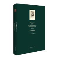 布里格手记/里尔克唯一一部长篇小说(修订版) 华东师范大学出版社有限公司