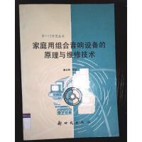 【二手旧书九成新】家庭用组合音响设备的原理与维修技术 李永刚 编著 / 新时代出版社