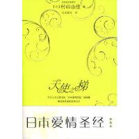 【无忧购】天使之梯 (日)村山由佳 ,长安静美 上海译文出版社 9787532746088