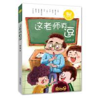 麒麟新经典童书馆――这老师真逗
