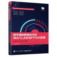 数字调制解调技术的MATLAB与FPGA实现――Xilinx/VHDL版