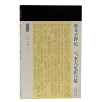 �n非子�u� �c友人���江陵(十力���)
