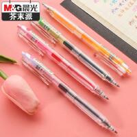 晨光优品文具 本味系列按动式彩色中性笔学生用子弹头0.5笔芯AGPH5603