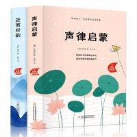 声律启蒙+ 笠翁对韵 (注音版)小学生一年级二年级课外书国学经典幼儿早教阅读书