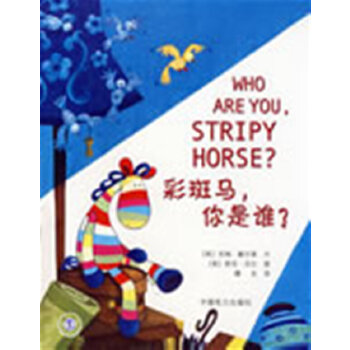 彩斑马,你是谁Who are you,stripy horse?