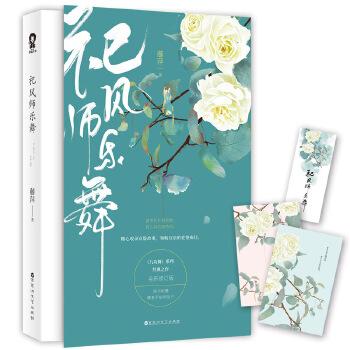 祀风师乐舞(pdf+txt+epub+azw3+mobi电子书在线阅读下载)