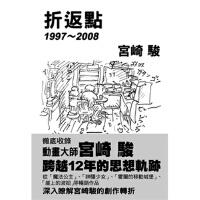 现货 宫崎骏 折返点 港台原版 1997~2008 �m崎�E: 折返�c1997-2008