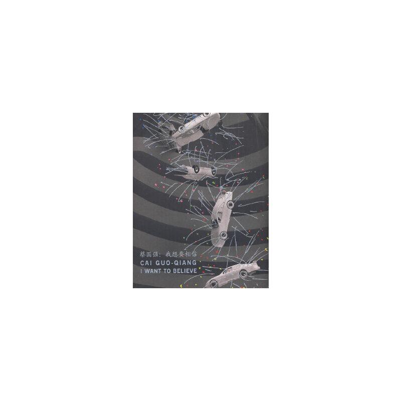 蔡国强:我想要相信 (美)克伦斯(KRENSM,T),孟璐(MUNROE,A),王春辰 人民出版社 9787010074429 下单请看详情,有问题随时咨询在线客服或者电话联系我们!