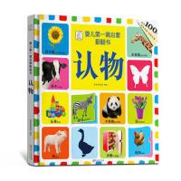 袋鼠妈妈 婴儿套启蒙翻翻书 认物,袋鼠妈妈,江西美术出版社,9787548055433