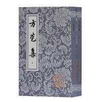 方苞集(全二册)(平)(中国古典文学丛书)