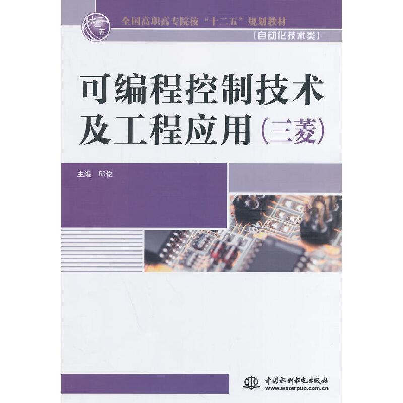 """可编程控制技术及工程应用(三菱)(全国高职高专院校""""十二五""""规划教材)"""
