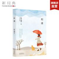 相逢 张小娴 著 中国现当代随笔文学 北京十月文艺出版社,