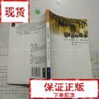 【旧书二手书9成新】克拉拉的战争 凯西