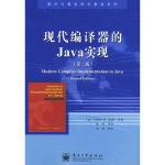 【旧书二手书9成新】现代编译器的Java的实现(第二版) (美)阿佩尔(Appel,A.W.),陈明 97871210