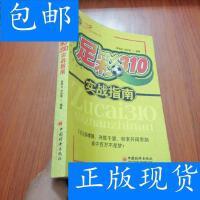 [二手旧书9成新]足彩310实战指南 /陈育云、毕延军 著 中国经济?