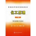 化工原理(钟理)(下),钟理,伍钦,曾朝霞,化学工业出版社,9787122025876