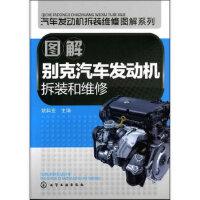 汽车发动机拆装维修图解系列--图解别克汽车发动机拆装和维修 姚科业 化学工业出版社 9787122132048【新华书