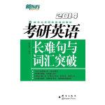 (2014)考研英语长难句与词汇突破(庖丁解牛,长句变短;借句记词,难词不难。)新东方大愚英语学习丛书