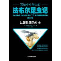 写给中小学生的法布尔昆虫记.第四卷 以弱胜强的斗士