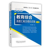 333教育综合真题汇编及模拟试卷(第7版)