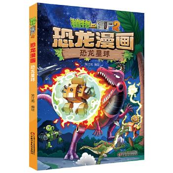 植物大战僵尸2·恐龙漫画 恐龙星球 适合7-12岁儿童。火爆全球的经典游戏遇上中生代的神奇生物恐龙,一场惊心动魄的大冒险开始了!美国EA公司正版授权,笑江南团队编绘,北京自然博物馆专家审订,趣味性和知识性兼顾的漫画书!