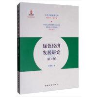 绿色经济发展研究(第3版)/生态文明建设文库