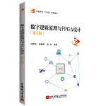 数字逻辑原理与FPGA设计(第3版)