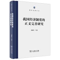 我国经济制度的正义完善研究(国家治理丛书)