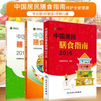 中国居民膳食指南(2016)科普版专业版学龄儿童老年人素食中国营养学会人民卫生出版社中医食疗孕妇婴幼儿减肥食谱