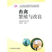【正版二手书9成新左右】畜禽繁殖与改良 耿明杰 中国农业出版社