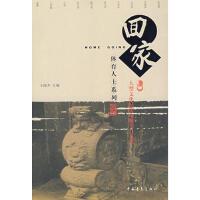 【正版二手书9成新左右】回家丛书:体育人士系列 王俊杰 中国青年出版社