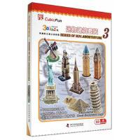 【正版图书-CBS】-有趣的三维立体拼图―迷你建筑套装3 9787110080900 科学普及出版社 知礼图书专营店